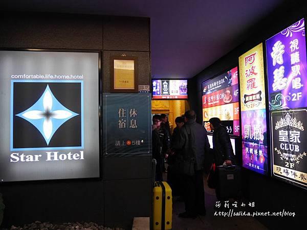 基隆住宿旅館 (10).JPG