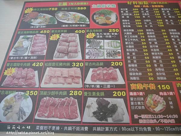 基隆美食海景餐廳景觀餐廳蒙古火鍋王 (13).JPG