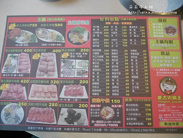 基隆美食海景餐廳景觀餐廳蒙古火鍋王 (14).JPG
