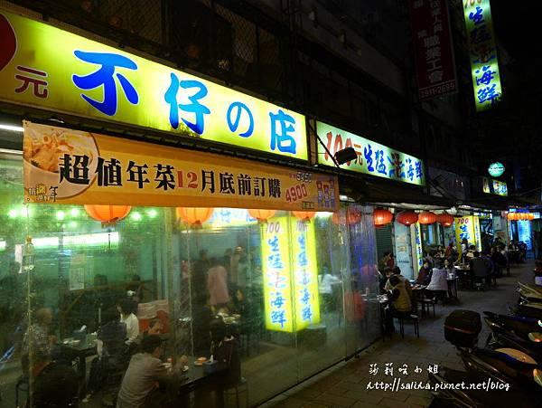 新店百元熱炒不仔的店 (19).JPG