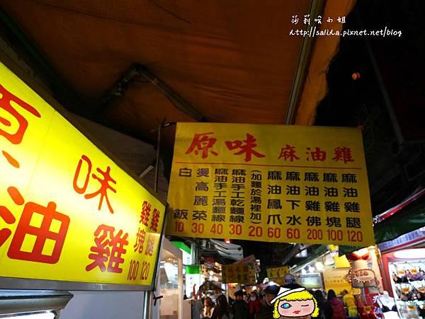 三和夜市美食麻油雞 (3).jpg