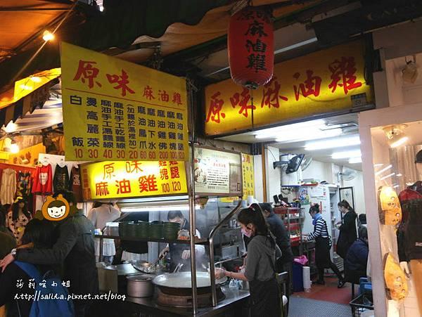三和夜市美食麻油雞 (5).jpg