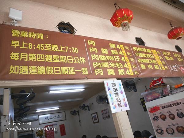 宜蘭必吃美食北門肉羹麵 (11).JPG