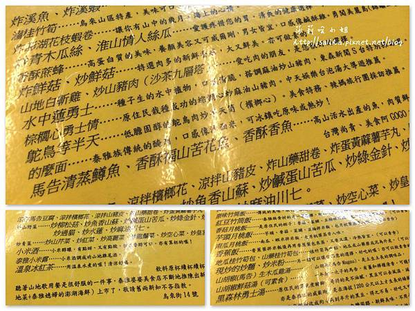 烏來老街美食原住民泰雅婆婆 (15).jpg