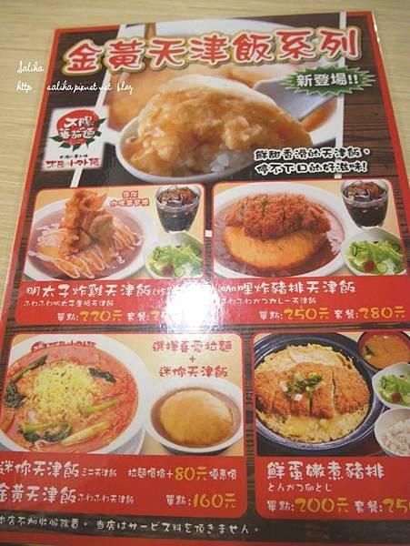 台北車站美食便宜好吃拉麵義大利麵大陽蕃茄麵.JPG