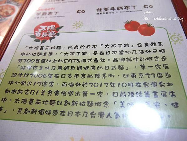 台北車站美食便宜好吃拉麵義大利麵大陽蕃茄麵 (2).JPG