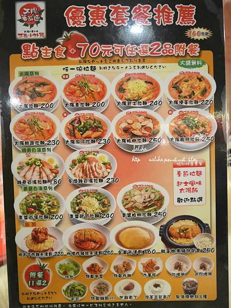 台北車站美食便宜好吃拉麵義大利麵大陽蕃茄麵 (1).JPG