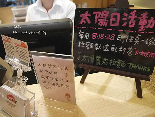 台北車站美食便宜好吃拉麵義大利麵大陽蕃茄麵 (11).JPG