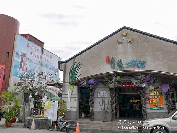 宜蘭三星景點青蔥文化館 (10).JPG