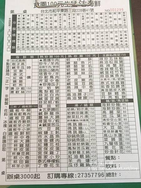 食園100生猛海鮮快炒熱炒 (9).jpg