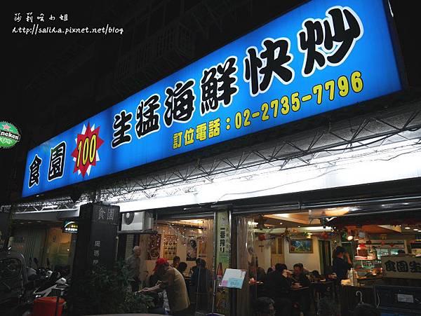 食園100生猛海鮮快炒熱炒 (17).JPG