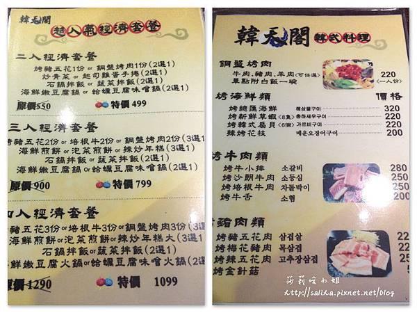公館餐廳美食韓國料理韓天閣 (20).jpg