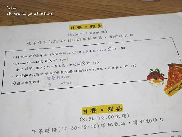 台北師大夜市下午茶咖啡館 (9).JPG