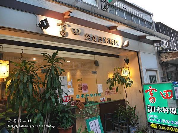 台北富田素食日本料理 (12).JPG