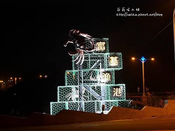 富基漁港海鮮大蛤螃蟹.JPG