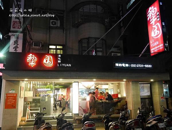 南京東路站美食犁園湯包 (24).JPG