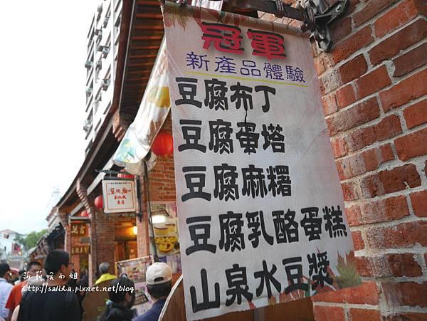 深坑老街豆腐餐客來樂 (7).JPG