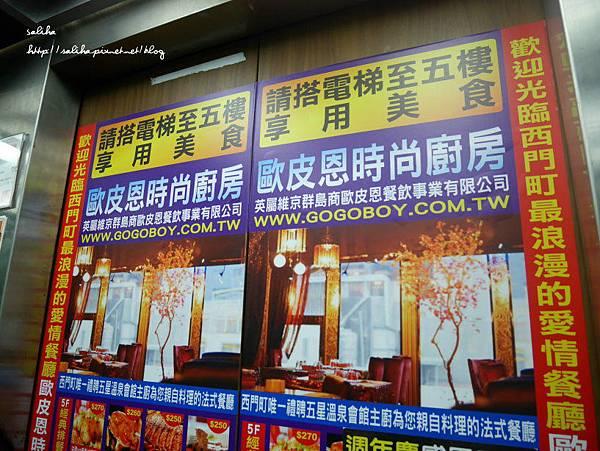 台北西門町餐廳歐皮恩時尚廚房.JPG