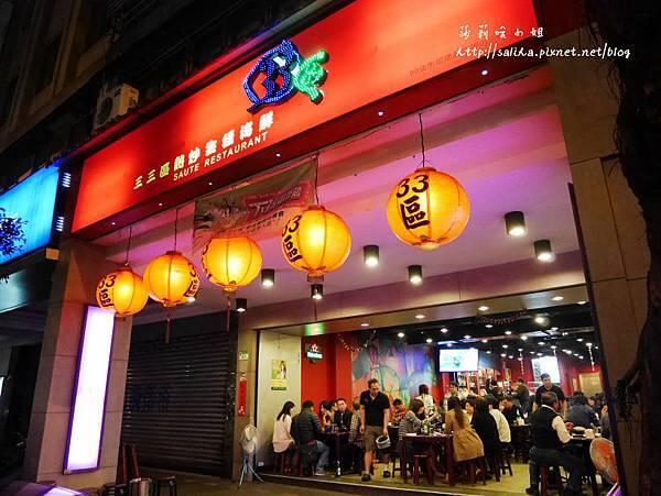 長安東路33區熱炒 (10).JPG