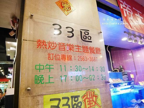 長安東路33區熱炒 (11).JPG