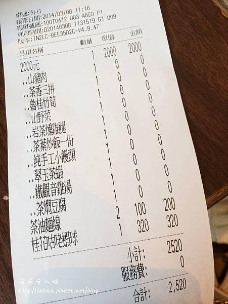 貓空美食餐廳推薦大茶壺茶餐廳阿義師 (30).jpg
