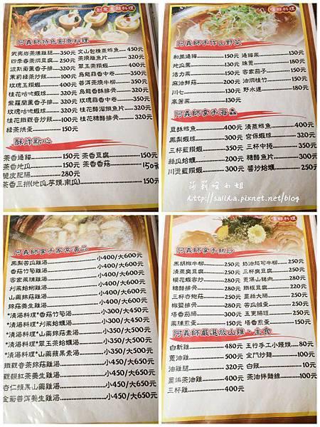 貓空美食餐廳推薦大茶壺茶餐廳阿義師 (25).jpg