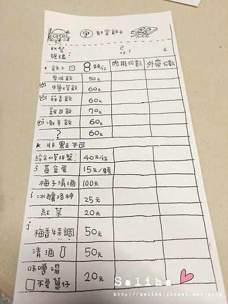 高雄美食幽靈鍋貼宇都宮餃子 (4).jpg