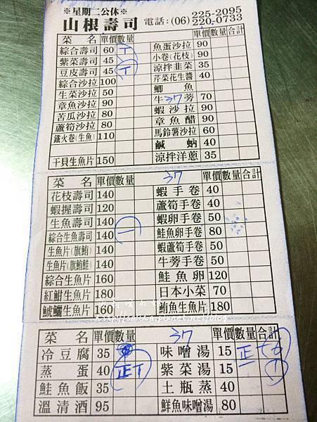 台南赤崁樓美食山根壽司 (14).jpg
