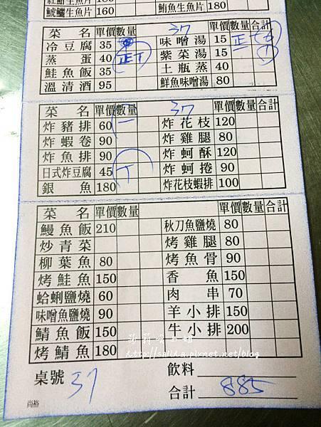 台南赤崁樓美食山根壽司.jpg