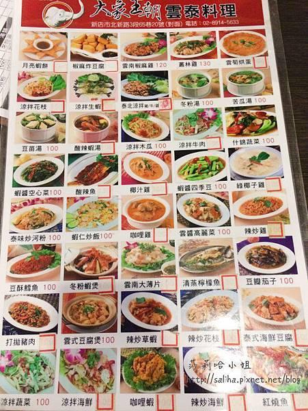 新店美食泰國料理大象王朝.jpg