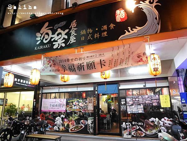 便宜好吃生魚片海樂日式料理 (21).JPG