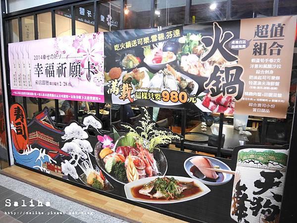 便宜好吃生魚片海樂日式料理 (22).JPG