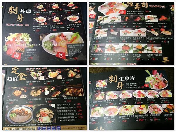 便宜好吃生魚片海樂日式料理 (2).jpg