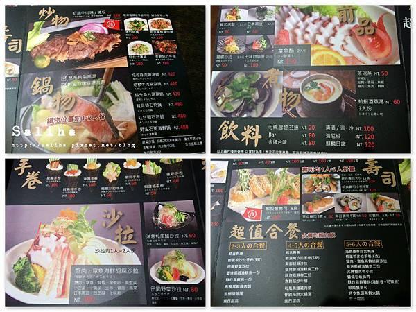 便宜好吃生魚片海樂日式料理 (3).jpg