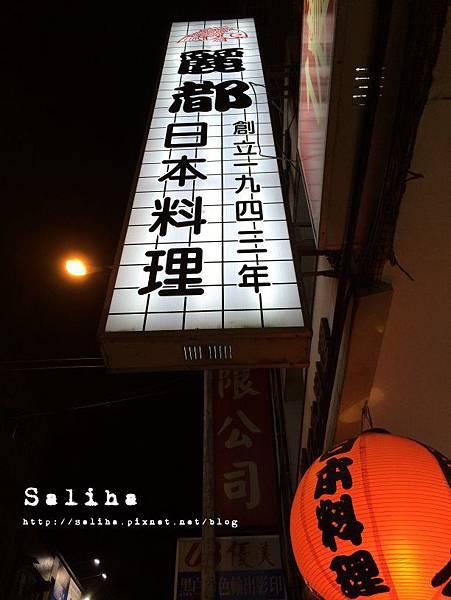 台北車站美食麗都日本料理 (4).jpg
