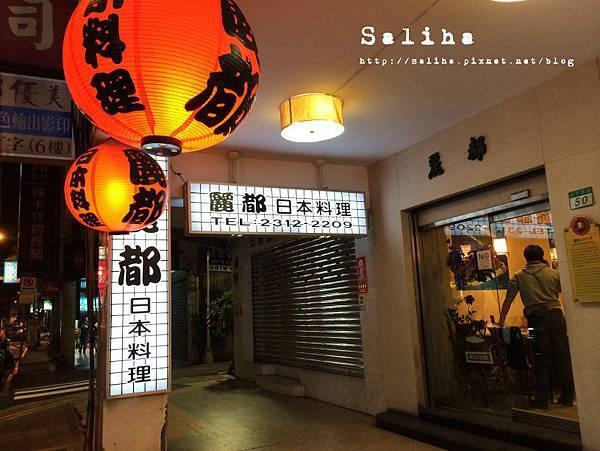 台北車站美食麗都日本料理 (3).jpg