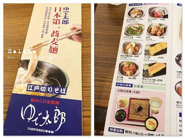 太郎蕎麥麵.jpg