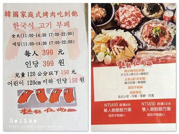 公館美食韓國烤肉吃到飽糕糕在尚 (22).jpg