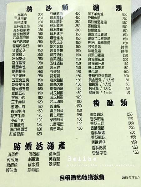 東區熱炒胖子小吃 (14).jpg
