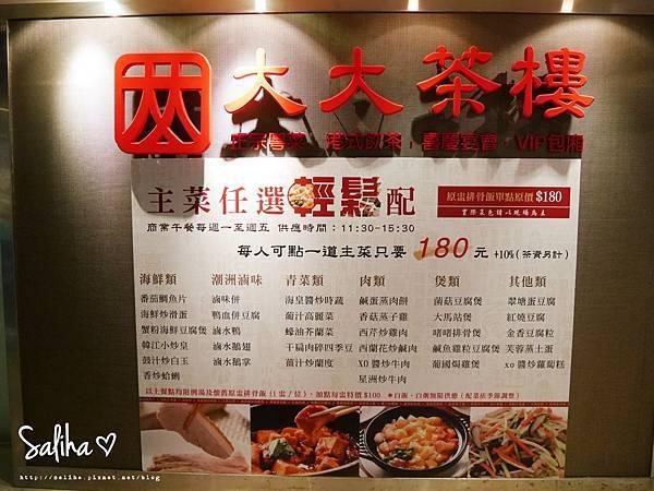 台北粵菜大大茶樓 (19).JPG