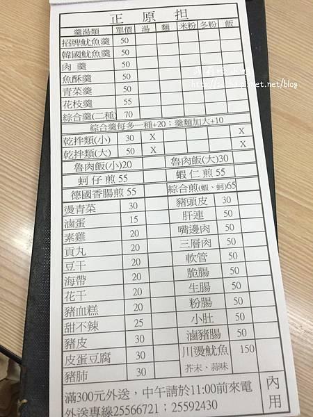中山站美食正原担 (16).jpg