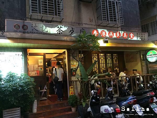台北好吃港式茶餐廳 (35)_meitu_5.jpg