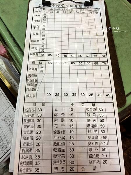 景美30年老店 (8).jpg