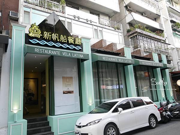 東區美食新帆船餐廳.jpg