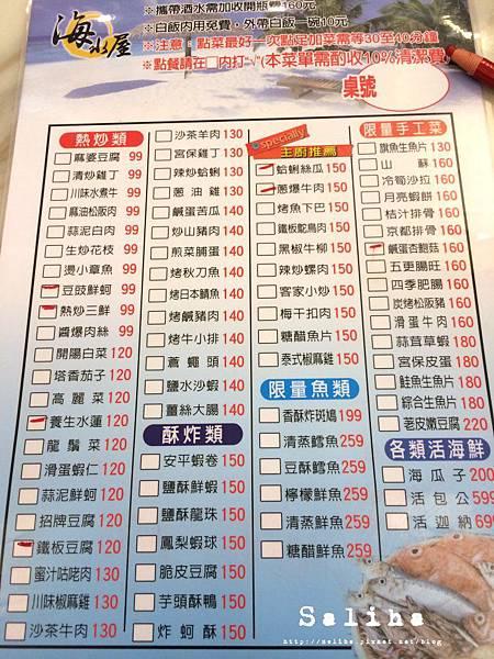 新竹熱炒美食海水屋 (5).jpg