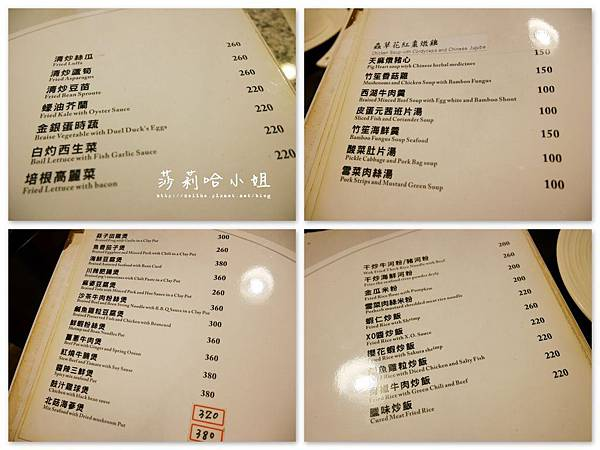 新竹美食 (23).jpg