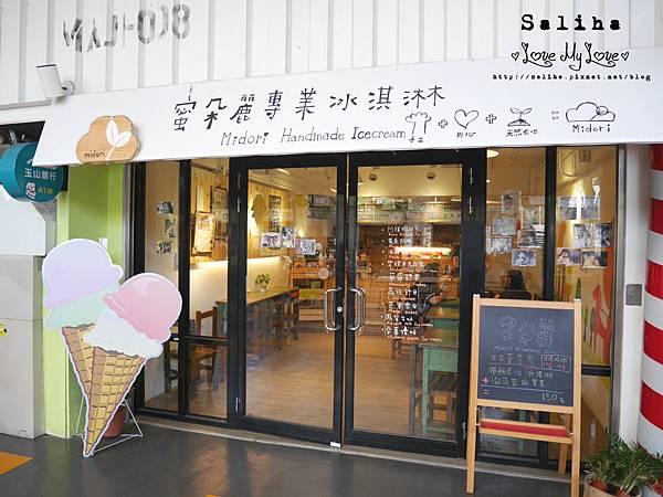 集食行樂蜜朵麗冰淇淋.JPG