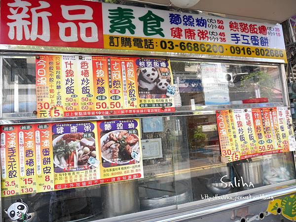 貓熊飯糰 (4).JPG