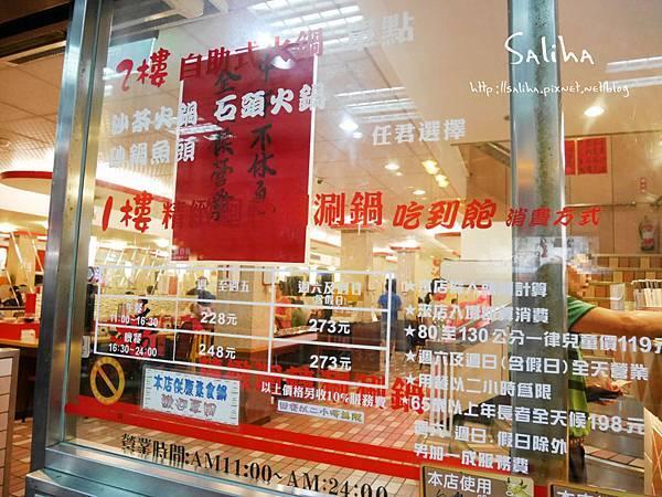 便宜小火鍋吃到飽 (19).jpg