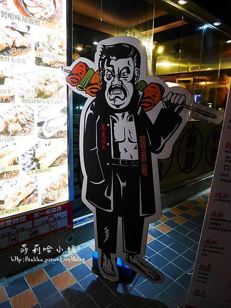 台北串燒 (1).JPG